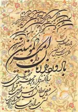 Human Nature, Historicism, and Modernity in Persian Islamic Thought